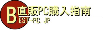 best-pc.jp